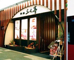 和食 釧路ふく亭 発寒店
